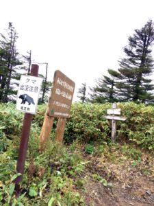 南蔵王縦走路の刈田入口